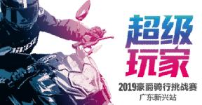超级玩家挑战赛广东站